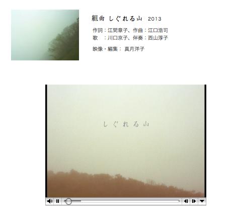 Videowork ©Yoko Mazuki